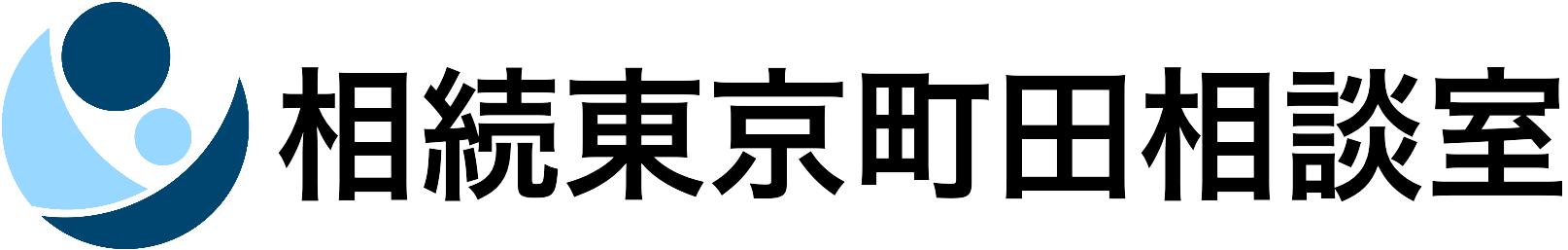 相続東京町田相談室 行政書士北尾芳信